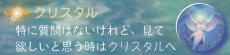 クリスタル 〜ヒーリングリーディング