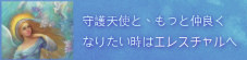 エレスチャル 〜ヒーリングリーディング